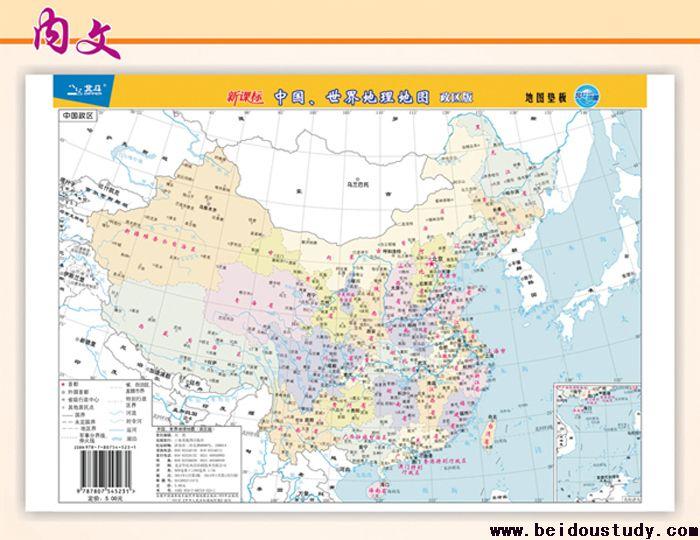 2014中国,世界地理地图(政区版)