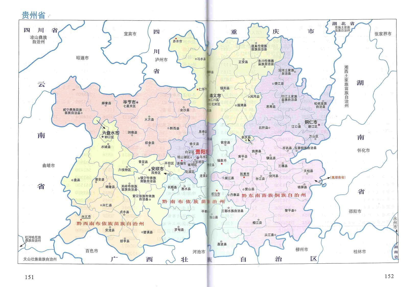 2016年行政区划——海南,重庆,四川,贵州